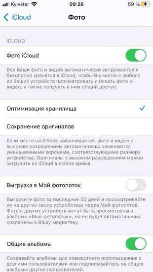 Бесплатные облачные хранилища: iCloud