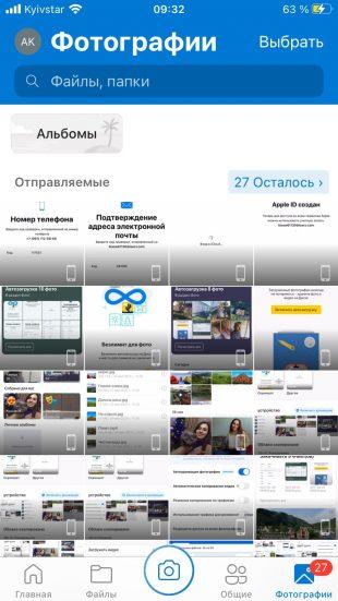 Бесплатные облачные хранилища: OneDrive