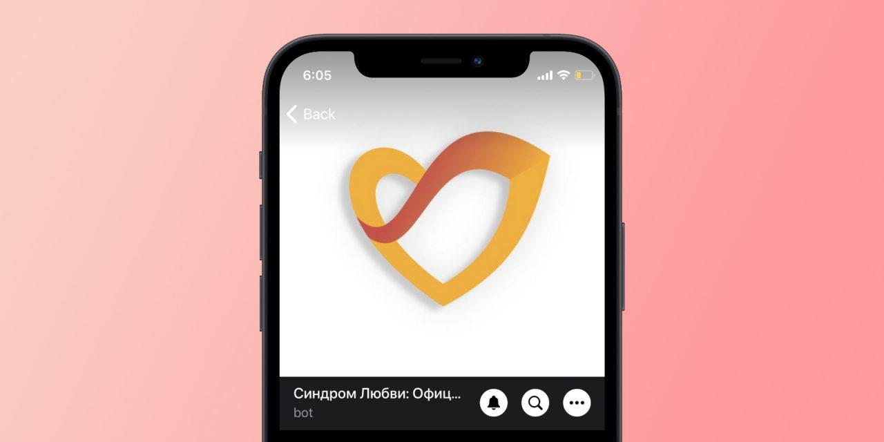 Telegram-бот «Синдром Любви» позволяет узнать больше о синдроме Дауна
