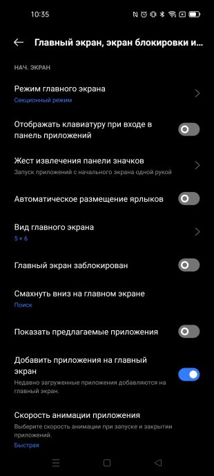 Realme 8Pro: операционная система