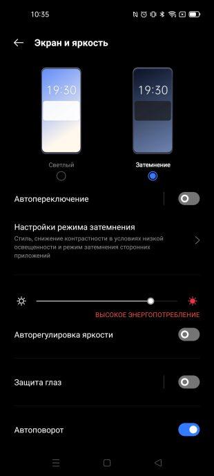 Настройка дисплея Realme 8Pro