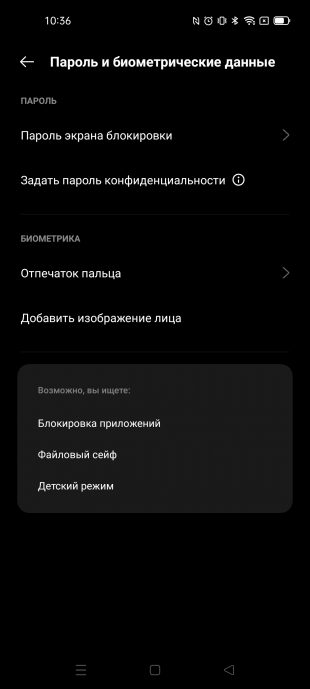 Realme 8Pro: настройка пароля