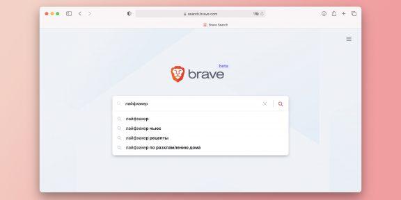 Создатели браузера Brave запустили защищённую поисковую систему