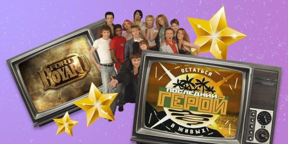 ТЕСТ: Хорошо ли вы помните российские телешоу нулевых? Пройдите ностальгическую проверку!