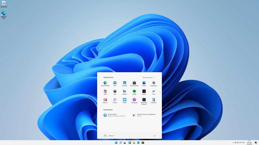 Обновленное меню «Пуск» в Windows 11