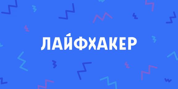В iOS-приложении Лайфхакера появились папки для «Избранного»