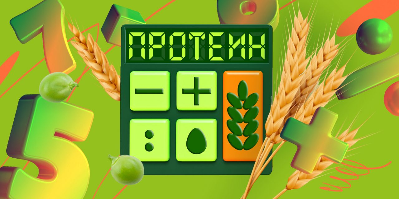 Сколько белка вам нужно в день? Рассчитайте с «Калькулятором протеина»!