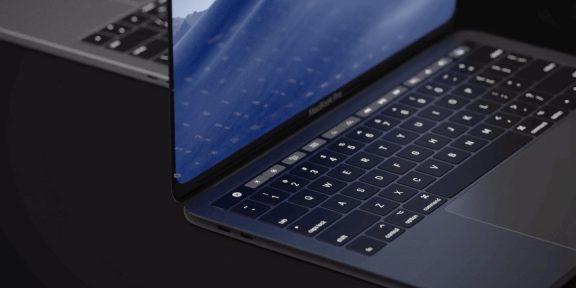 Аналитик подтвердил анонс новых моделей MacBook Pro на WWDC