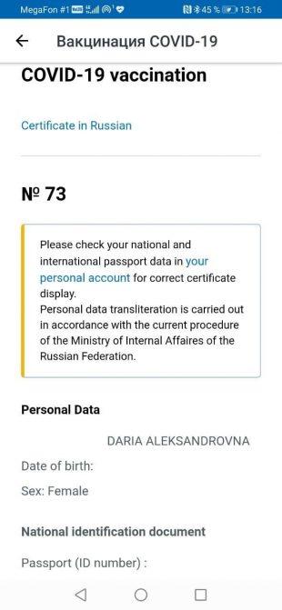 Как перевести сертификат на английский