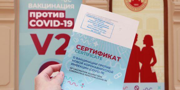 Почему лучше не покупать поддельный сертификат о прививке от коронавируса