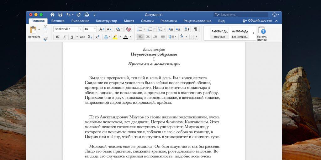 Как сделать разрыв страницы в Word сочетанием клавиш