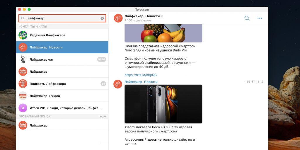 Как найти канал в Telegram через встроенный поиск