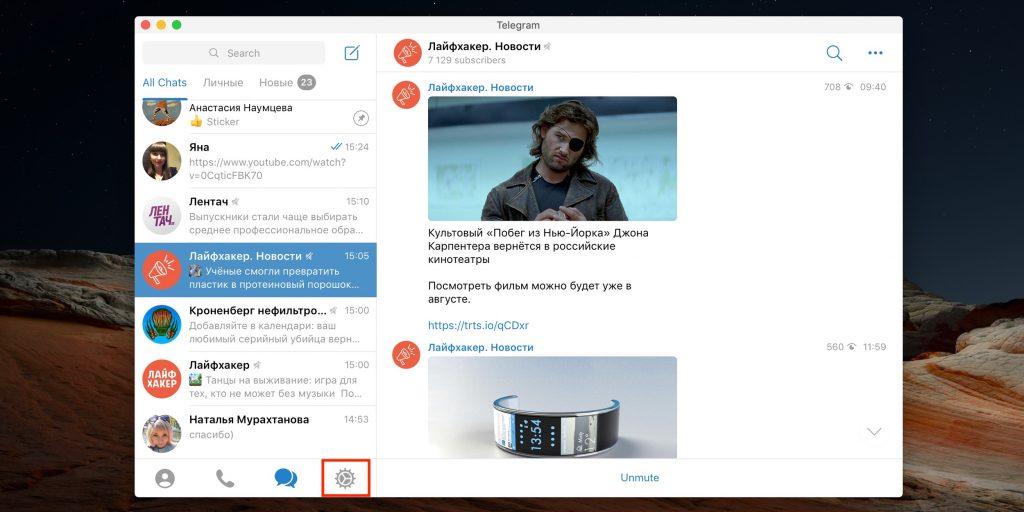 Как поменять язык в телеграм на компьютере: откройте «Настройки»