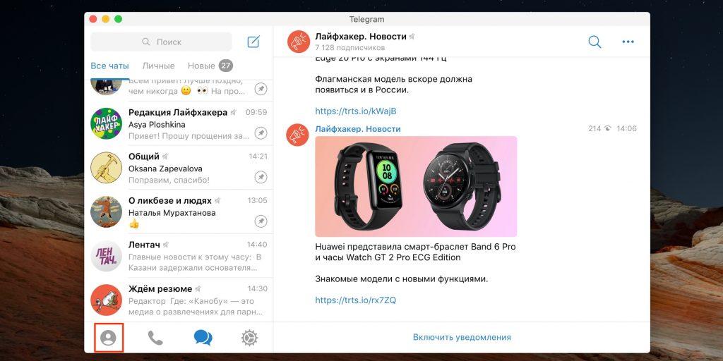 Как удалить контакт в Telegram на компьютере: откройте вкладку «Контакты»