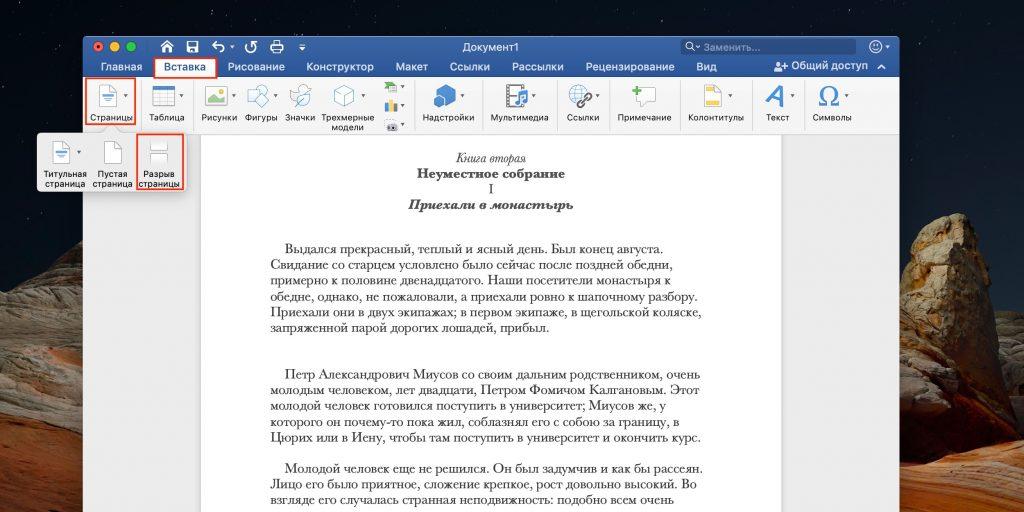 Как сделать разрыв страницы в Word через меню «Вставка»