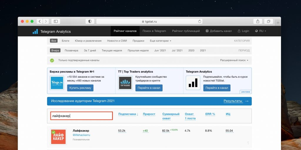 Как найти канал в Telegram через интернет-каталоги