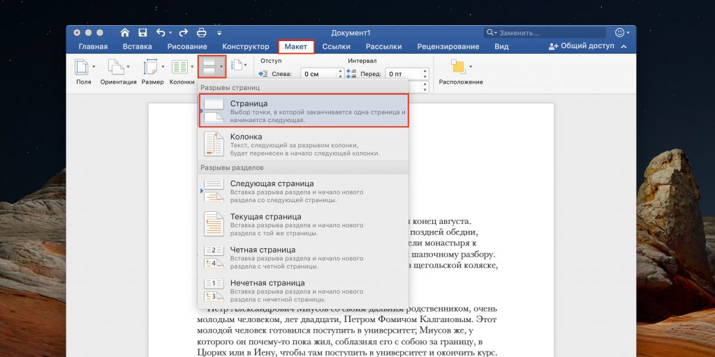 Как сделать разрыв страницы в Word через меню «Макет»