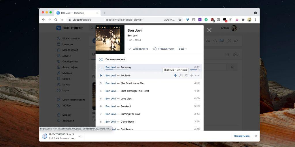 Расширение браузеров для скачивания музыки из «ВКонтакте»: SaveFrom.net Helper