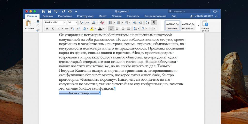 Как удалить разрыв страницы в Word: выделите двойным щелчком мыши и нажмите Delete на клавиатуре