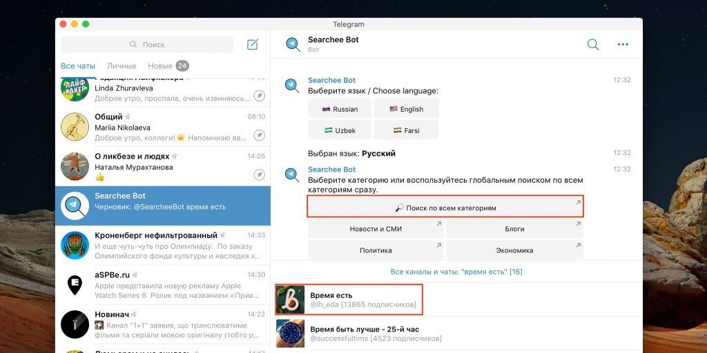 Как найти канал в Telegram с помощью бота