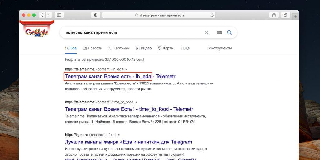 Как найти канал в Telegram через поисковик