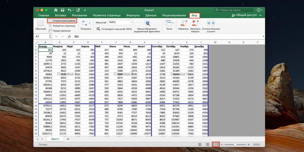 Как сделать разрыв страницы в Excel: переключитесь в режим страничного отображения
