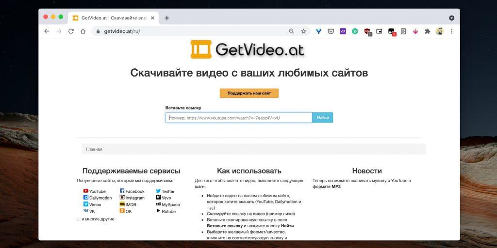 Как скачать видео без программ: GetVideo