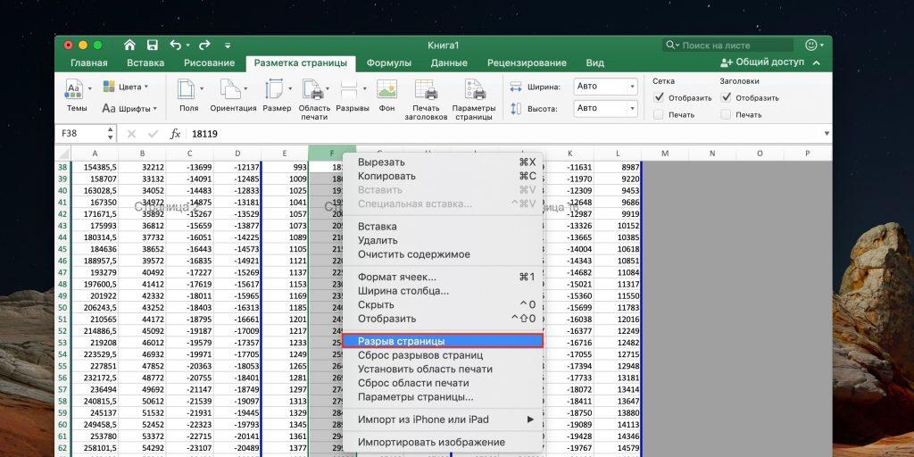 Как добавить разрыв страницы в Excel