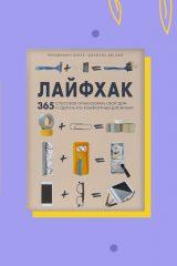7 полезных книг для тех, кто собирается делать ремонт