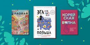 7 книг с честными историями о жизни за границей