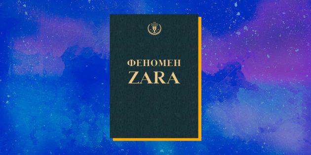 Книги о визионерах: «Феномен ZARA», Ковадонга О'Ши