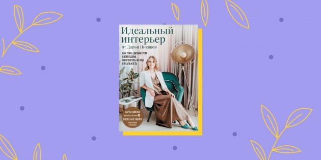 «Идеальный интерьер от Дарьи Пиковой. Как стать дизайнером своего дома и воплотить мечты в реальность»