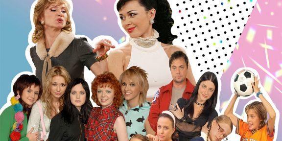 ТЕСТ: Как хорошо вы помните российские сериалы нулевых?