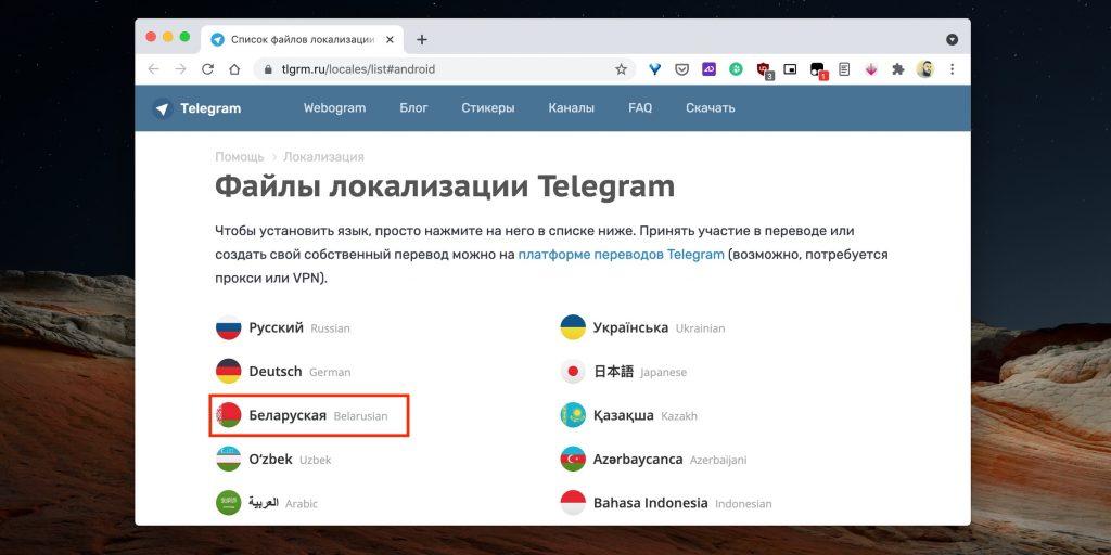 Как в телеграм поменять язык на тот, которого нет в настройках: перейдите на страницу локализации и выберите нужный язык