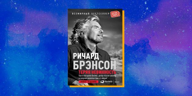 Книги о визионерах: «Теряя невинность: Как я построил бизнес, делая всё по-своему и получая удовольствие от жизни», Ричард Брэнсон