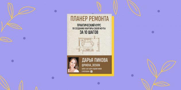 «Планер ремонта. Практический курс по созданию квартиры своей мечты за 10 шагов», Дарья Пикова