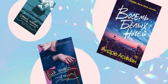 5 книг про разные виды любви