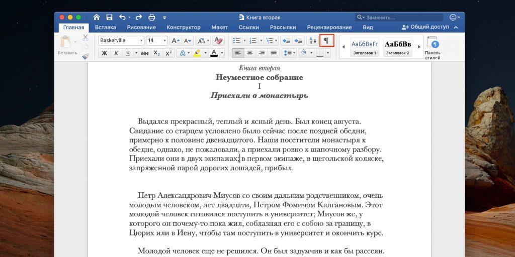 Как убрать разрыв страницы в Word: кликните по значку абзаца