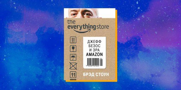 Книги о визионерах: «The Everything Store. Джефф Безос и эра Amazon», Брэд Стоун