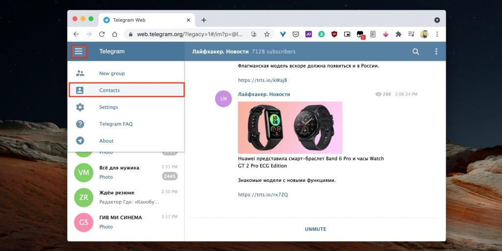 Как удалить сразу несколько контактов в Telegram: перейдите в меню и откройте пункт Contacts