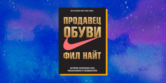 Книги о визионерах: «Продавец обуви», Фил Найт