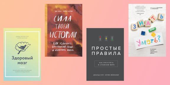 Издательство «МИФ» дарит «Знать или уметь?» и ещё три книги