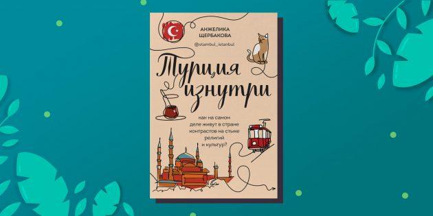 «Турция изнутри. Как на самом деле живут в стране контрастов на стыке религий и культур?», Анжелика Щербакова