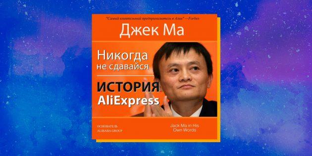 «Никогда не сдавайся. История AliExpress», Джон Гришэм