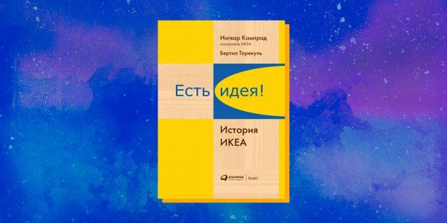 Книги о визионерах: «Есть идея! История ИКЕА», Бертил Торекуль