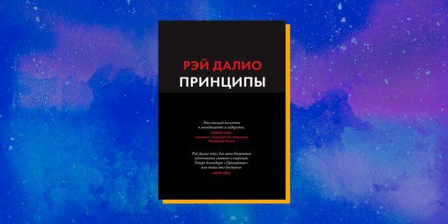 Книги о визионерах: «Принципы. Жизнь и работа», Рэй Далио
