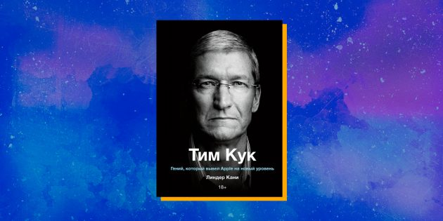 Книги о визионерах: «Тим Кук», Линдер Кани