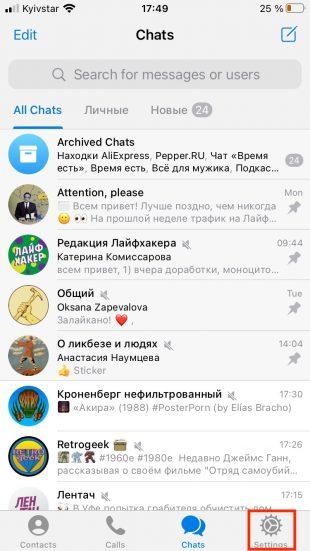 Как поменять язык в телеграм на смартфоне: откройте настройки