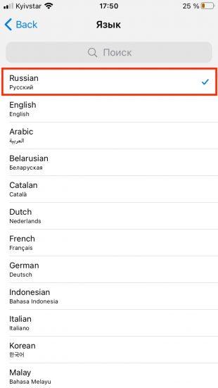 Как поменять язык в телеграм на смартфоне: выберите русский язык