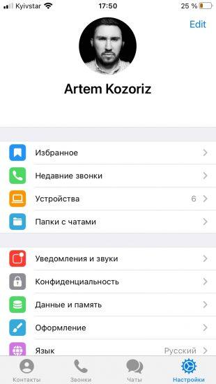 Как поменять язык в телеграм на смартфоне: выйдите из настроек